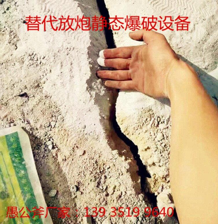 石灰岩开采静态分石机/威海济宁劈裂设备