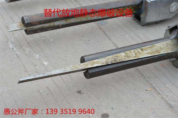 基桩拆除用分石机/黑龙江哈尔滨劈裂棒
