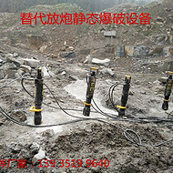 新闻:膨胀剂撑用劈裂机/桂林百色石头开裂机