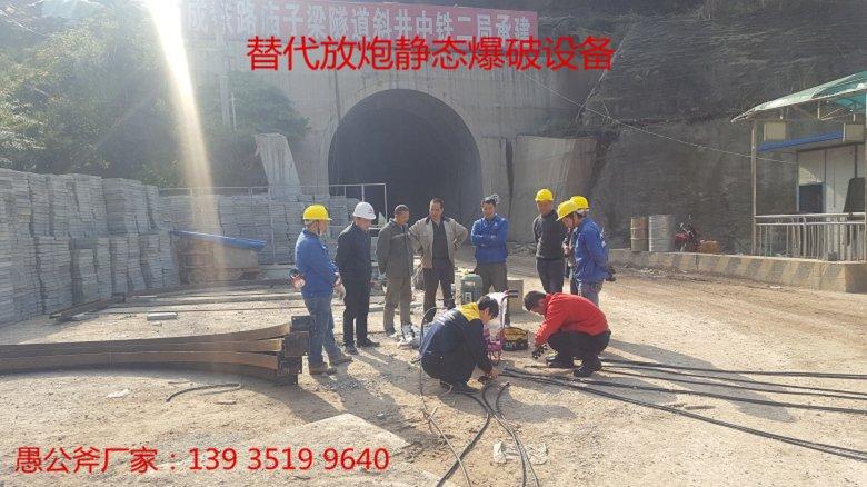 隧道施工岩石劈裂器漳州漳浦县定做