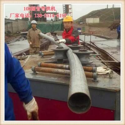114圆管弯弧机管厚4.5内蒙古通辽成本低哪里卖