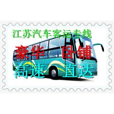 南通到酉阳客车/长途客车时刻表