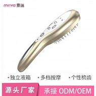 新品美发工具电动梳子震动按摩可加药水的生发梳源头厂家