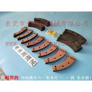 SDS-300冲床离合板,剪板机离合器摩擦片 找 东永源