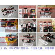 耐用的振力冲床油泵维修,气动过载保护系统