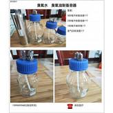臭氧油臭氧水制备容器