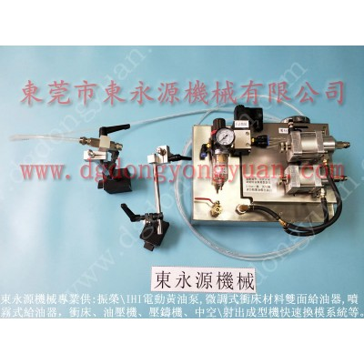 JE21-200 微量喷油型DYYC系列,定转子冲压模具润滑 找 东永源