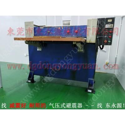 减振好的 气垫减震器 蝴蝶片模切机防震垫找 东永源