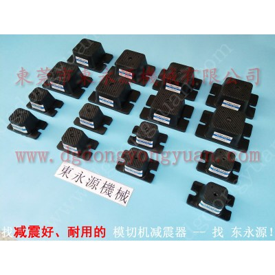 可使用时间长的 冲床减震器,高速冲床缓冲防振气垫 找东永源