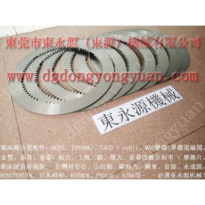 JS21-60冲床来令片,折弯机离合器摩擦片 找 东永源
