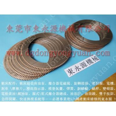 耐用的干式离合器刹车片,台湾冲床离合器 配件