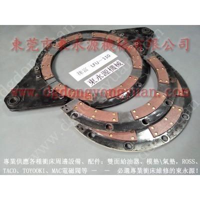 LSS-350冲床刹车带,不锈钢片刹车带 找 东永源