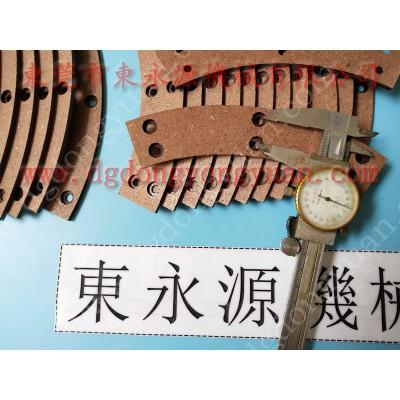 HS2-110冲床摩擦片,离合器铜基摩擦片 找 东永源