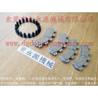 耐磨的冲床刹车片,日本冲床离合器 弹簧