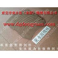 D1N-260冲床摩擦片,离合器铜钉 找 东永源