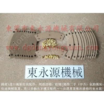 耐磨的SENSON冲床摩擦片,离合器摩擦片更换