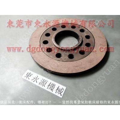 珠海冲床离合板,45 T离合器配件 找 东永源