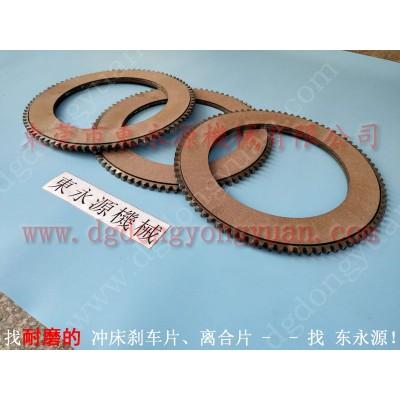 宇意湿式离合器刹车片,干式离合制动片 离合片