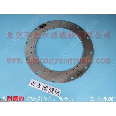 APS-100冲床离合板,干式摩擦离合器配件 找 东永源
