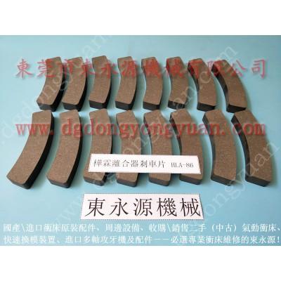 HMX-2000刹车板,定制摩擦片 找 东永源
