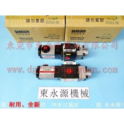 台湾冲床650吨超负荷装置维修,VS08-560 找 东永源