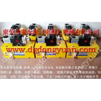 KW2-1200冲床过载油泵,VA20-420 找 东永源