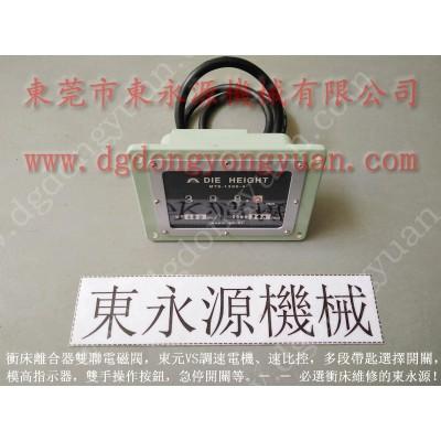 东泰二手冲床,显数器PDH-125  找 东永源