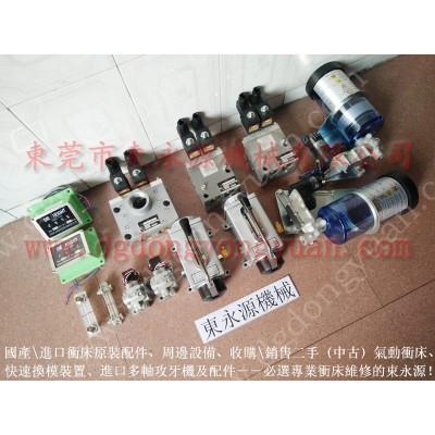 CN1-110冲床PLC维修,KB800离合器来令片 找 东永源