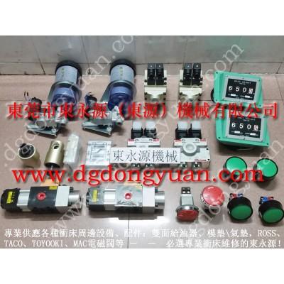 D2N-250冲床售后维修,湿式离合器油封 找 东永源