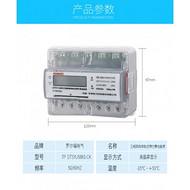 DTSY866-YC型导轨华邦导轨表生产可接互感器的电表