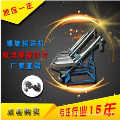 蚌埠双轴螺旋提升机定制公司y8