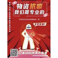 正规处理欧/美/东南亚洗手液,口罩等防疫物资,可大量接货。