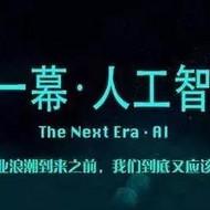 未来属于人工智能--机器视觉的爆发