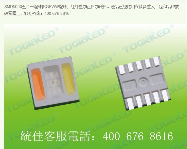 5050RGBWW五合一贴片LED灯珠二极管