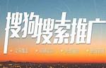 广州搜狗开户公司哪家好
