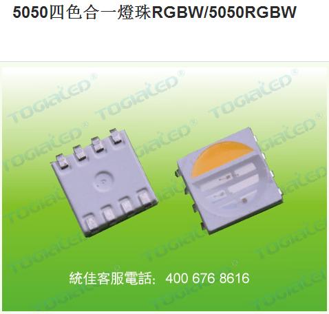 5050RGBW四合一贴片LED灯珠二极管