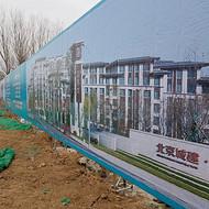 平谷城建地产围挡制作,施工围挡制作,围挡工程项目