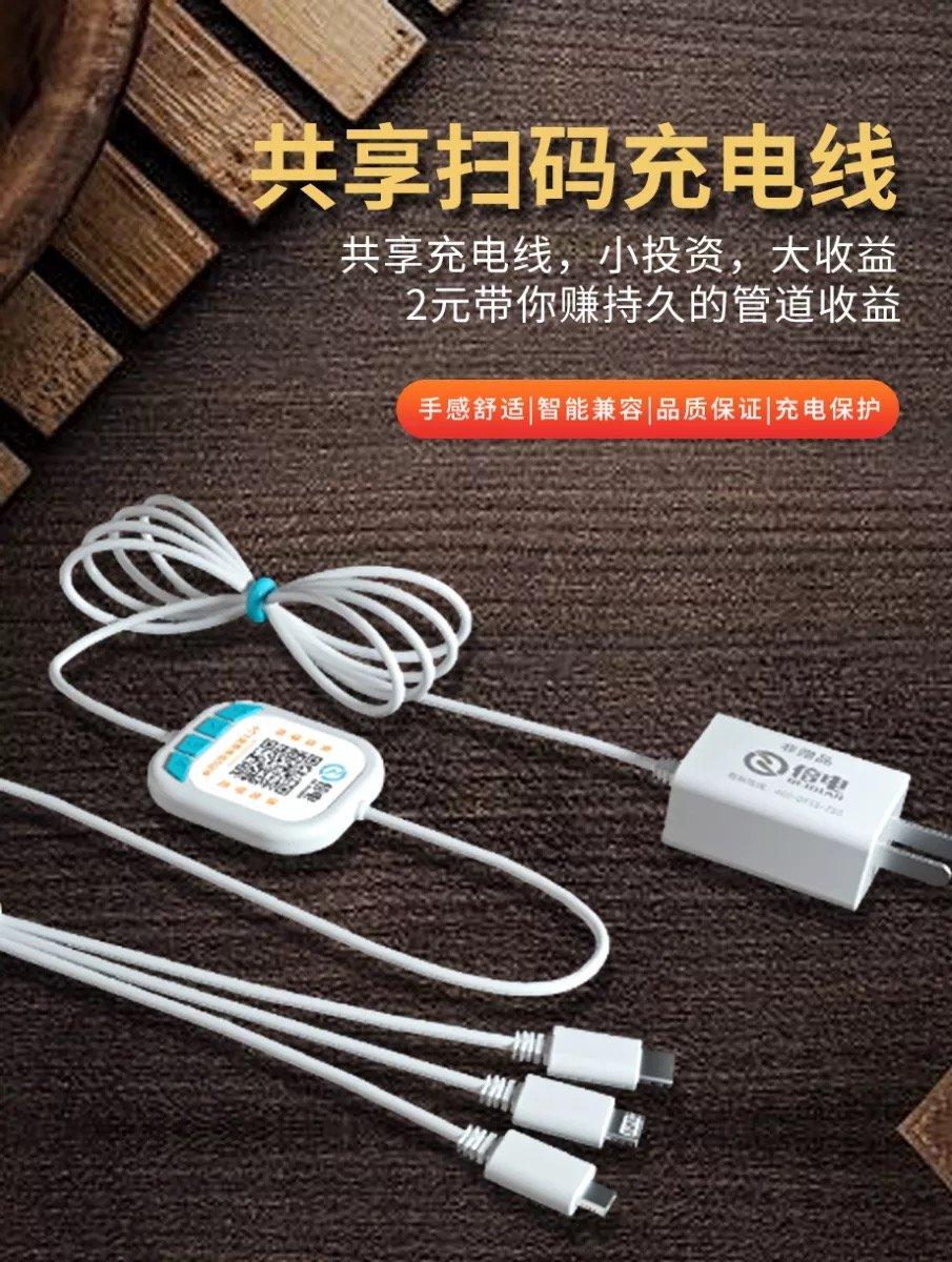 共享充电线 酒店扫码充电器 手机扫码充电线付费租赁