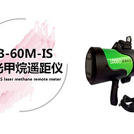 LB-60M-IS 激光甲烷遥距仪(LB-60M-IS laser methane remote meter)