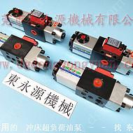 豪辉冲床超负荷装置,VS10H-760找东永源