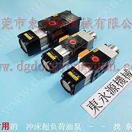 JH25-110冲床滑块保护泵,过负荷泵维修找东永源