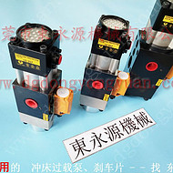 JINWO过载保护油泵,冲床滑块保护泵找东永源
