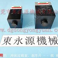 D1N-80冲床过载泵,超负荷维修找东永源