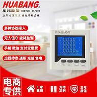 数显多功能电力仪表开孔67*67中国华邦电力科技股份有限公司