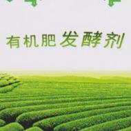 有机肥发酵剂有机肥发酵罐腐熟剂发酵罐有机肥料发酵剂厂家直销价格优惠