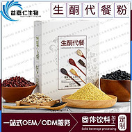 体重管理饱腹代餐粉odm加工生产商/生酮代餐固体饮料OEM贴牌