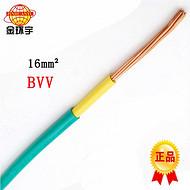 金环宇电线电缆NH-BVV 16平方耐火 国标单芯双层皮硬线 金环宇电缆厂家