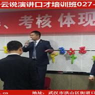 武汉职业竞聘面试培训班竞聘演讲培训-武汉子云说
