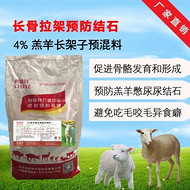西北地区羔羊用什么饲料 预防羔羊尿结石的预混料