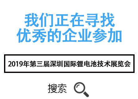 2019第三届深圳国际锂电技术展览会-IBTE
